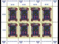 Österr KLBG Tag der Briefmarke 1992 Michel-Nr 2066