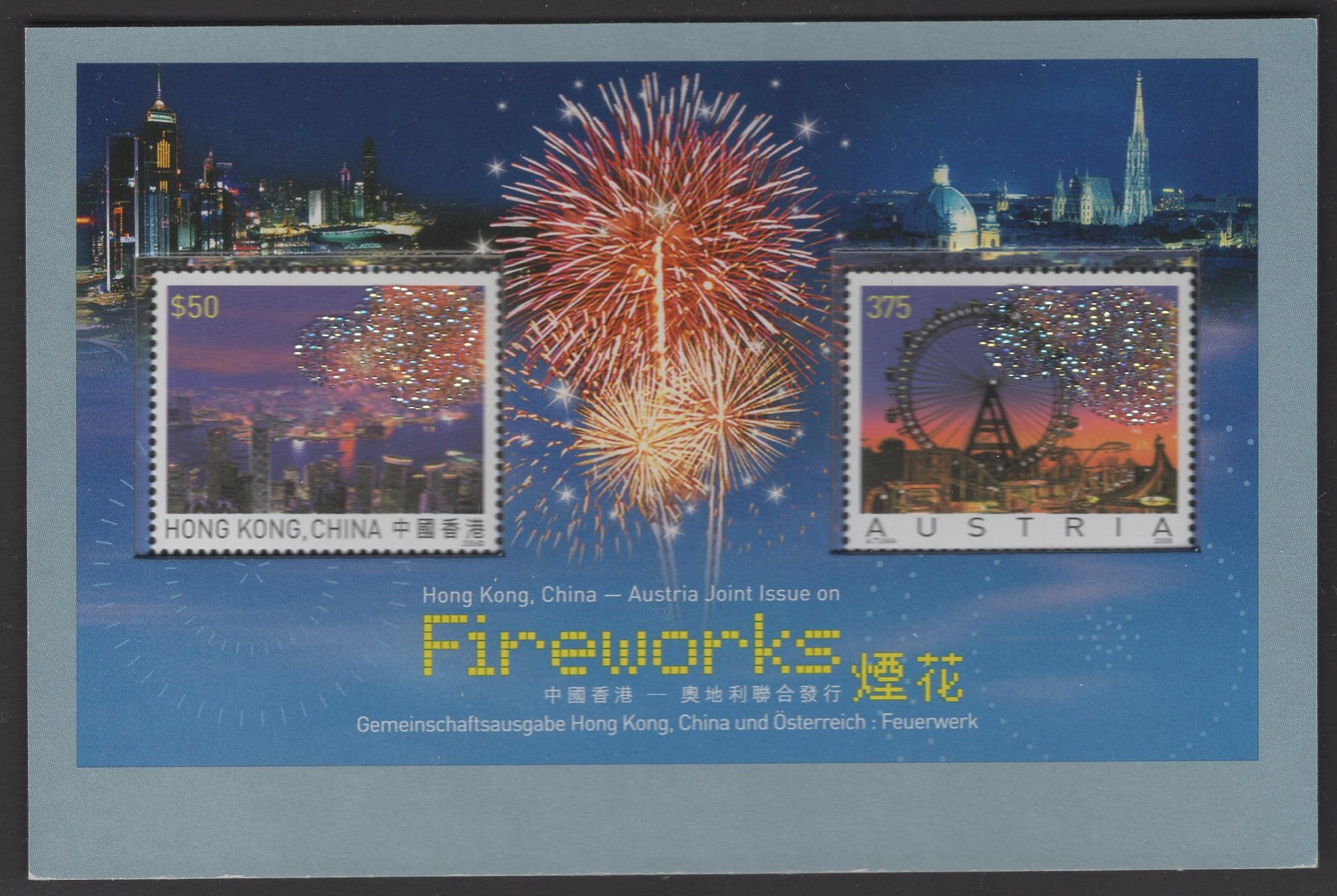 Österreich - Block 035 - postfrisch - Feuerwerk Hongkong-Österreich