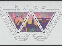Österreich - Block 046 - postfrisch - WIPA VII