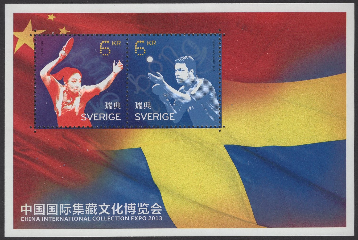 Schweden - postfrisch - Block 46 - Freundschaft China